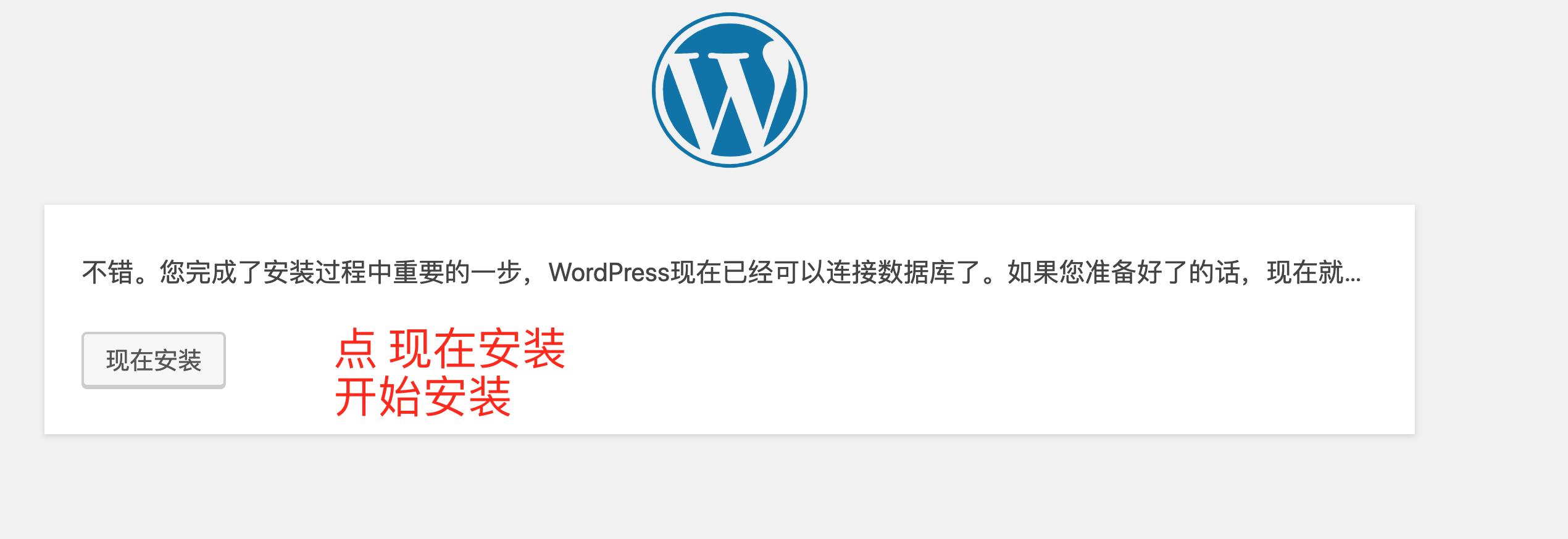 wordpress_install_05.png