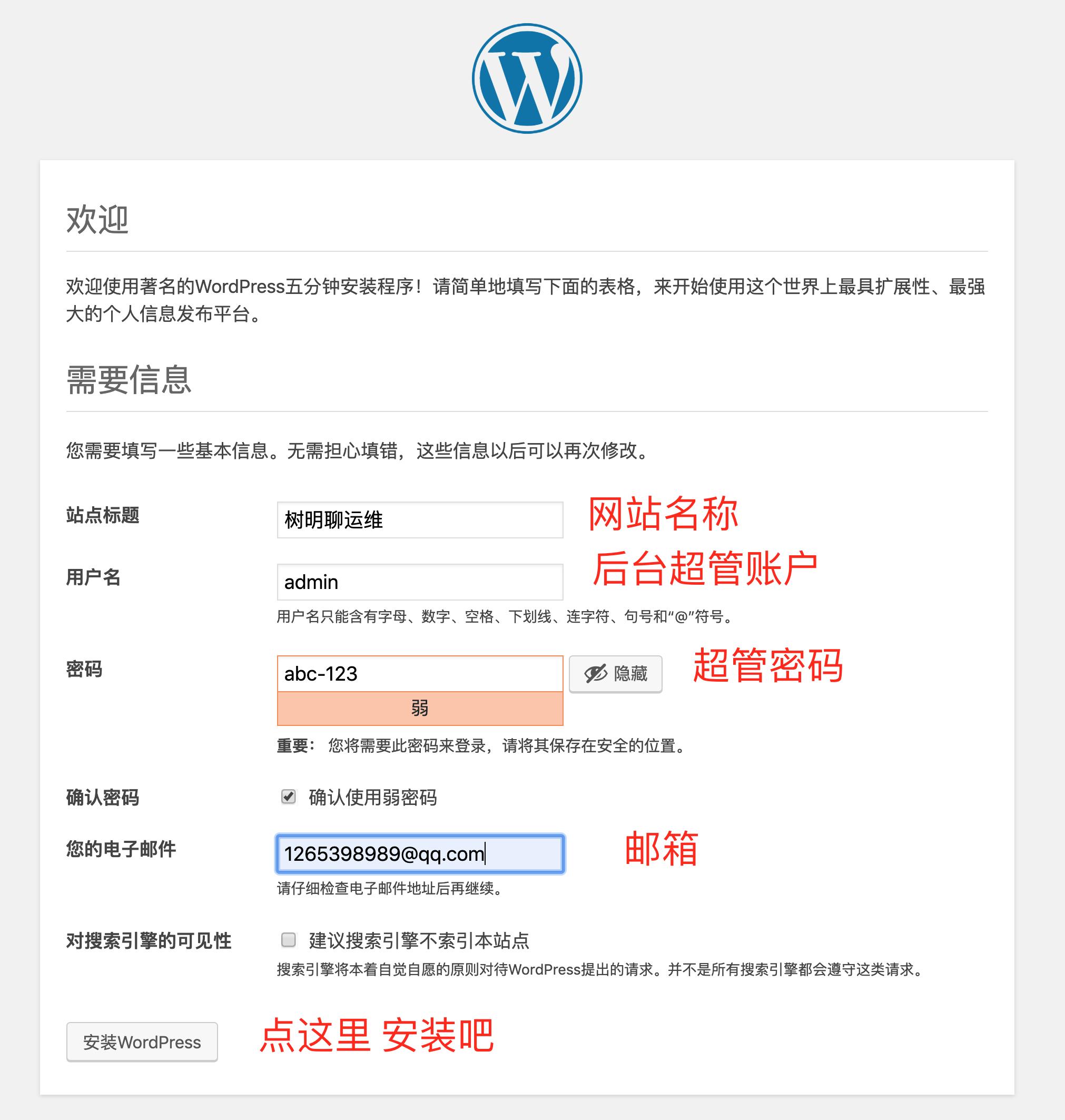 wordpress_install_06.png