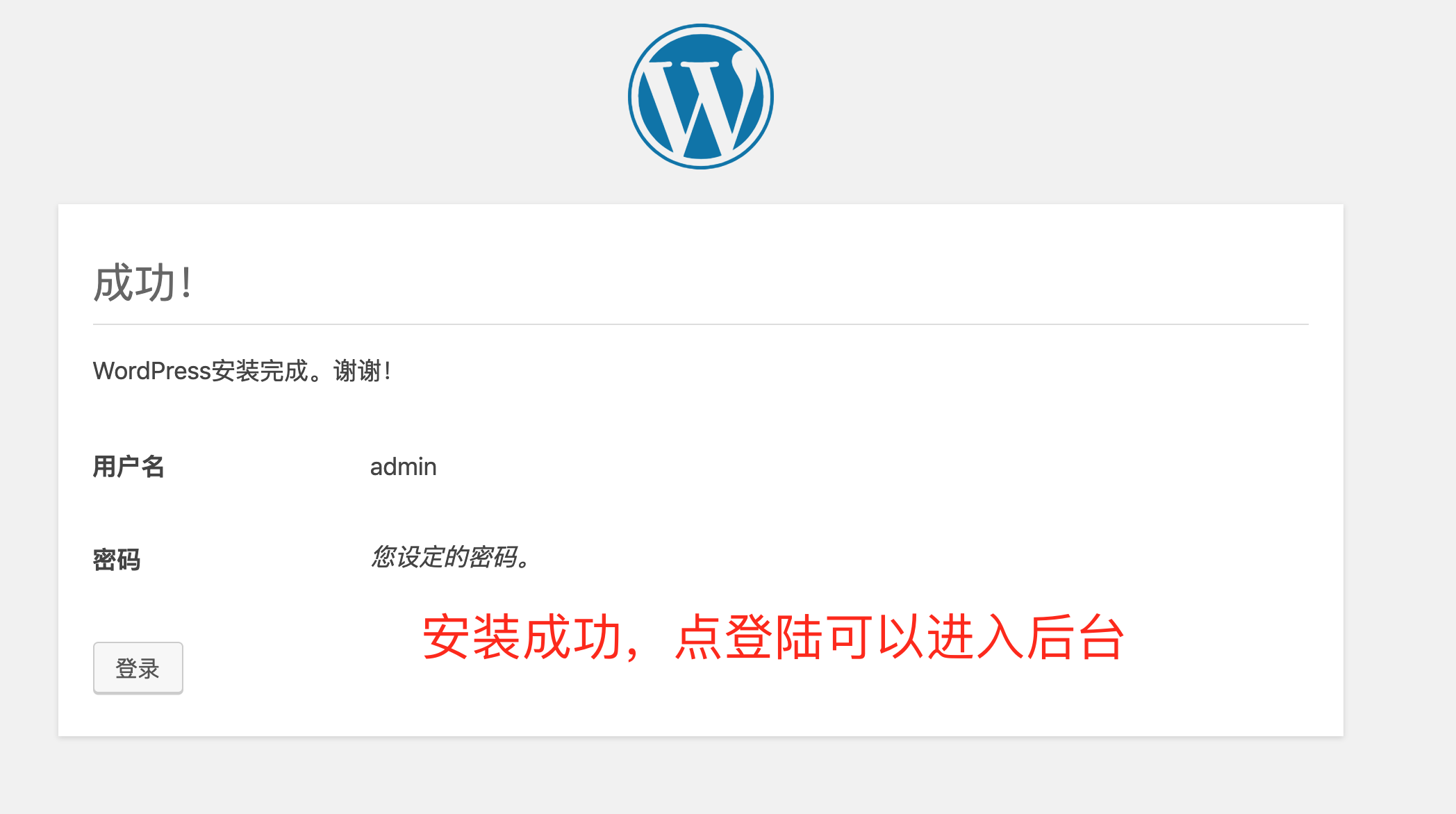 wordpress_install_07.png