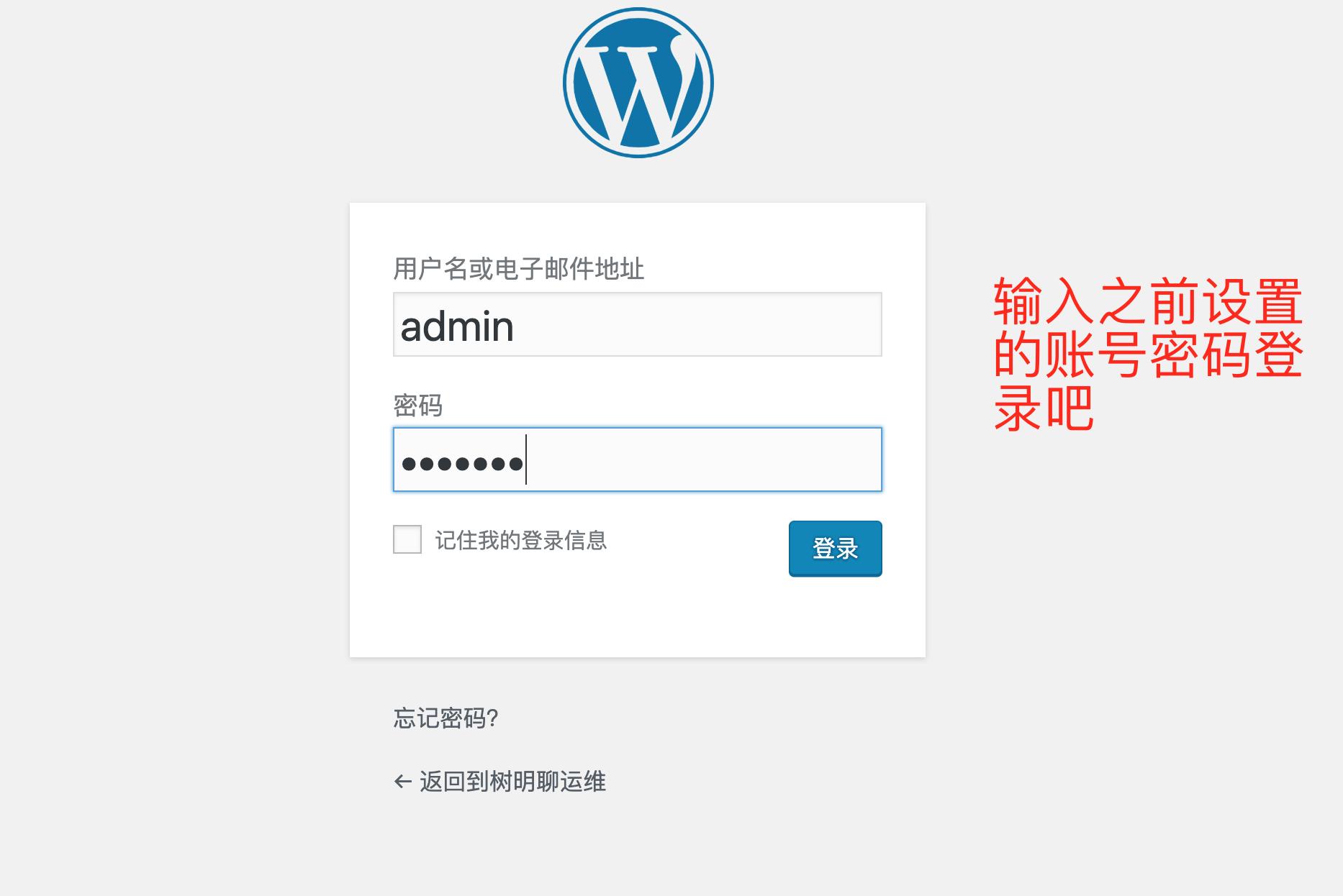 wordpress_install_08.png