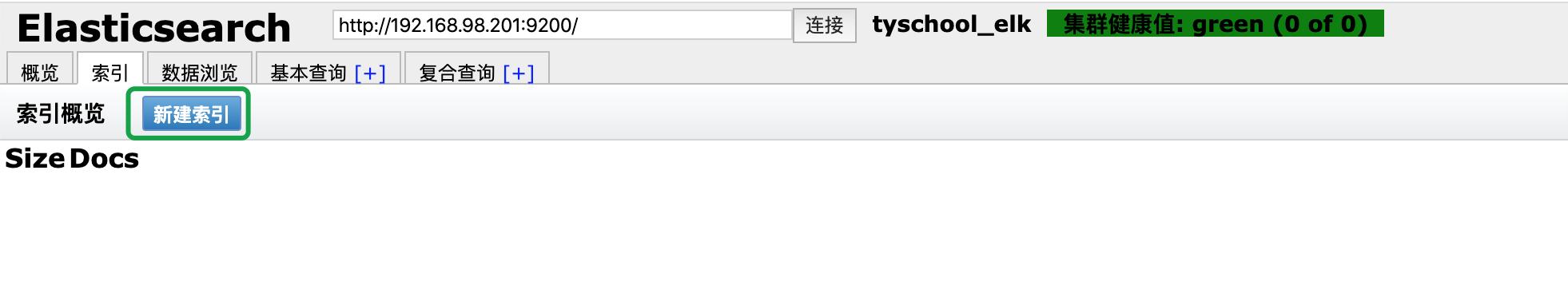 11_eshead_index创建1729565.png