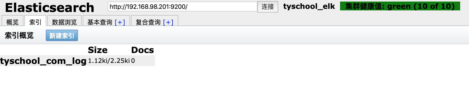 13_eshead_index创建.png