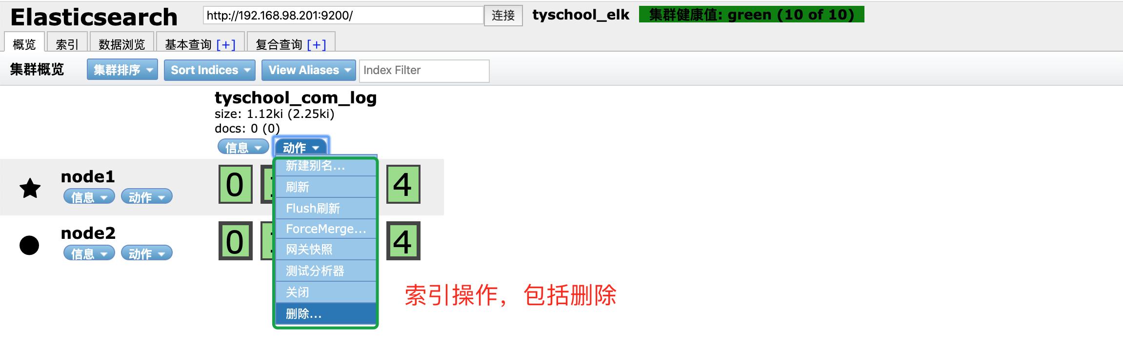 15_eshead_index管理.png