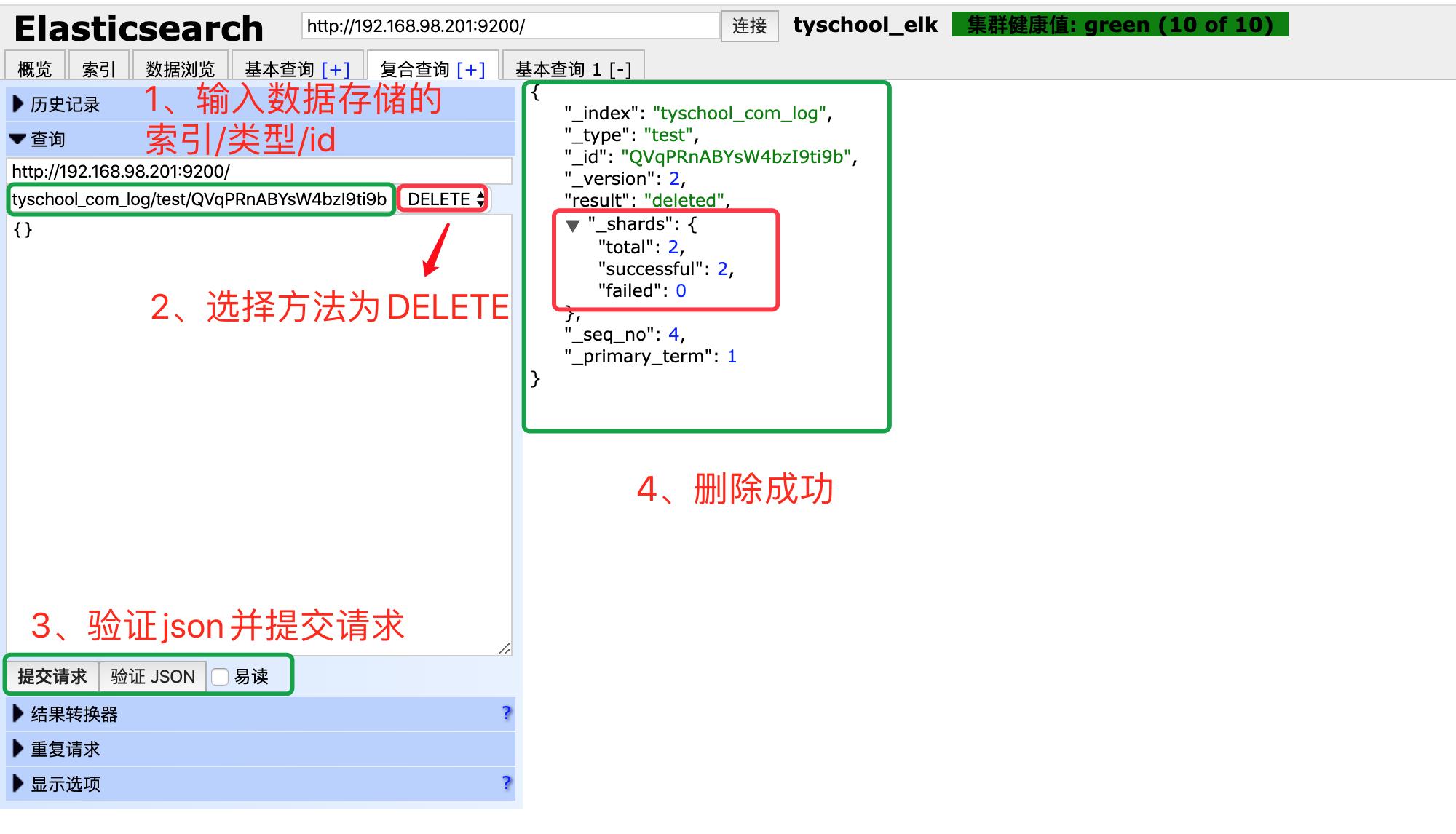 21_eshead_复合查询_删除数据.png