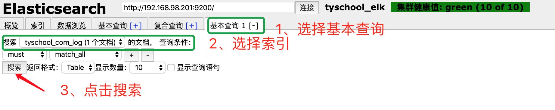 19_eshead_基本查询_查询数据.png