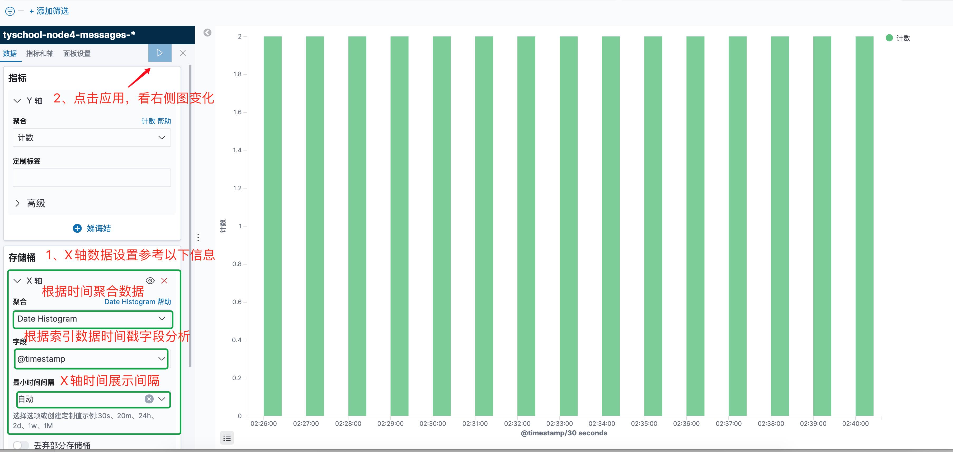 40创建图表x轴.png